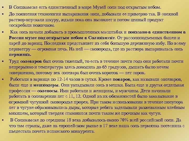 • • • В Соликамске есть единственный в мире Музей соли под открытым