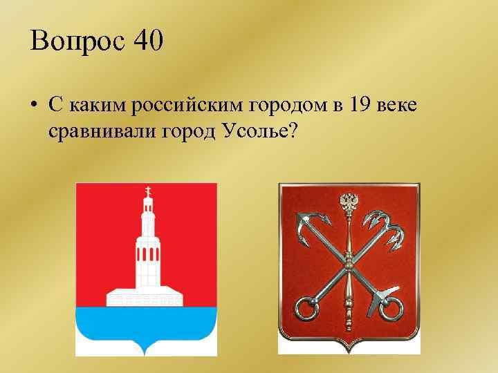 Вопрос 40 • С каким российским городом в 19 веке сравнивали город Усолье?