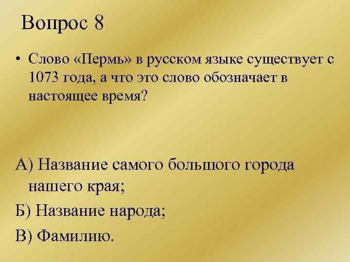 Вопрос 8 • Слово «Пермь» в русском языке существует с 1073 года, а что