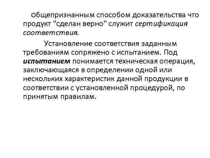 Сертификация.основные термины и понятия сертификация исо в россии