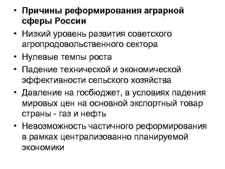 • Причины реформирования аграрной сферы России • Низкий уровень развития советского агропродовольственного сектора