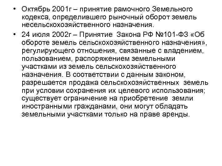 • Октябрь 2001 г – принятие рамочного Земельного кодекса, определившего рыночный оборот земель