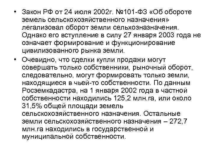 • Закон РФ от 24 июля 2002 г. № 101 ФЗ «Об обороте