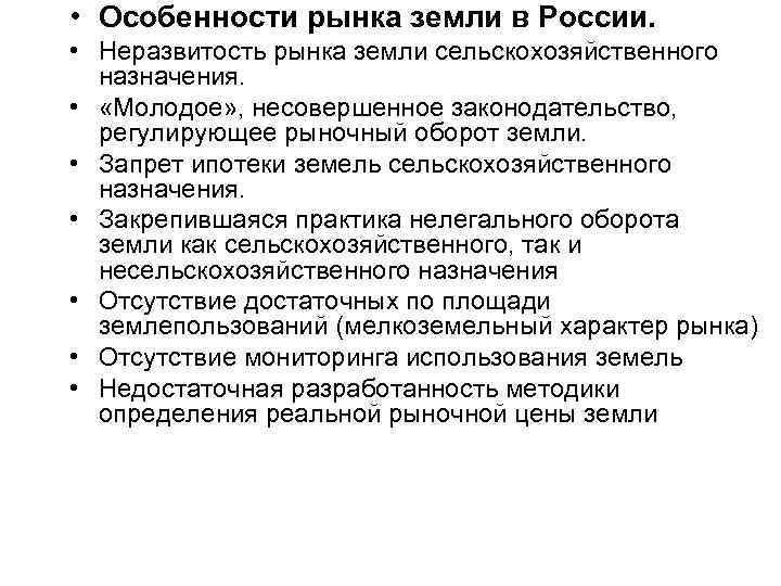 • Особенности рынка земли в России. • Неразвитость рынка земли сельскохозяйственного назначения. •