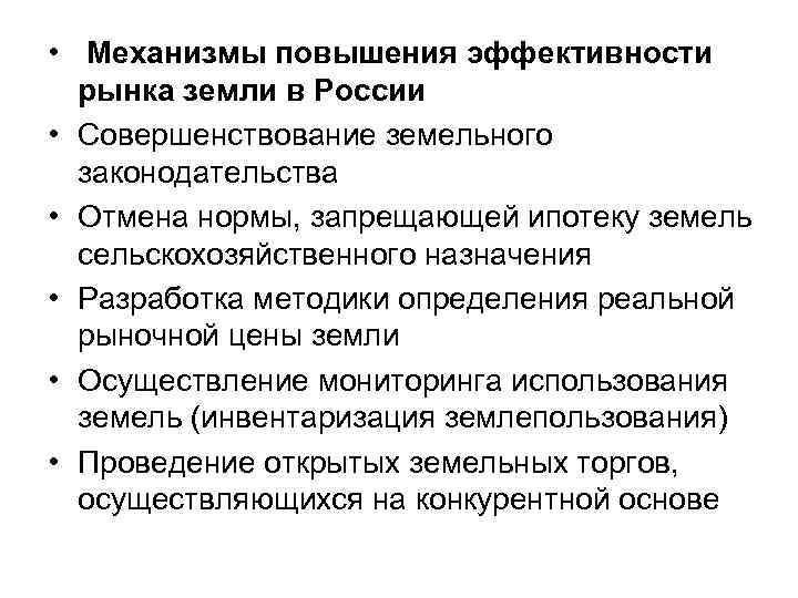 • Механизмы повышения эффективности рынка земли в России • Совершенствование земельного законодательства •