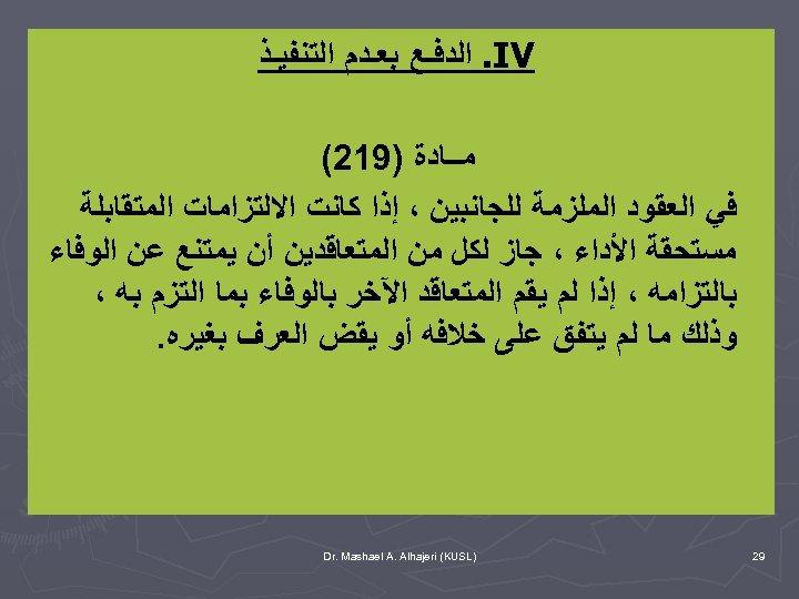 . IV ﺍﻟﺪﻓـﻊ ﺑﻌـﺪﻡ ﺍﻟﺘﻨﻔﻴـﺬ ► ﻣــﺎﺩﺓ )912( ► ﻓﻲ ﺍﻟﻌﻘﻮﺩ ﺍﻟﻤﻠﺰﻣﺔ ﻟﻠﺠﺎﻧﺒﻴﻦ