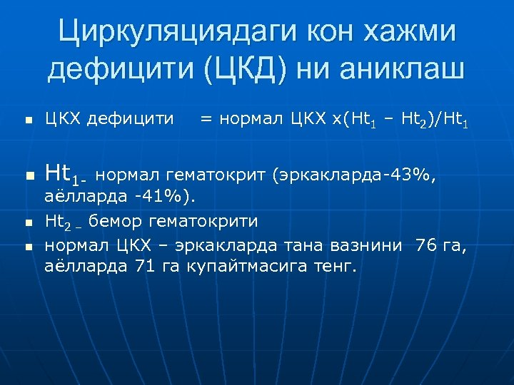 Циркуляциядаги кон хажми дефицити (ЦКД) ни аниклаш n ЦКХ дефицити n Ht 1 -