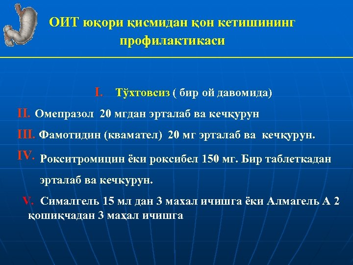ОИТ юқори қисмидан қон кетишининг профилактикаси I. Тўхтовсиз ( бир ой давомида) II. Омепразол
