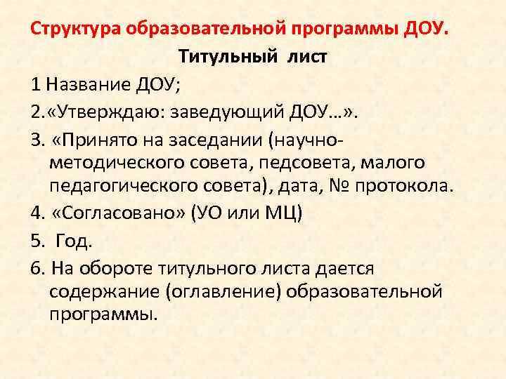 Структура образовательной программы ДОУ. Титульный лист 1 Название ДОУ; 2. «Утверждаю: заведующий ДОУ…» .