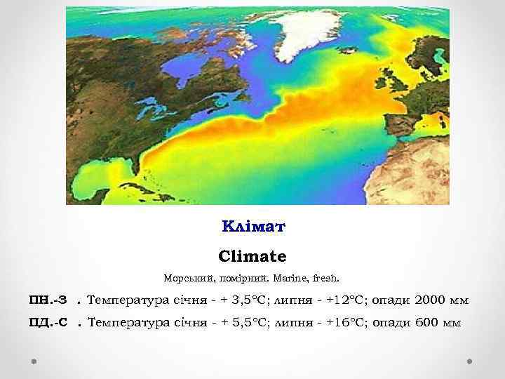 Клімат Climate Морський, помірний. Marine, fresh. ПН. -ЗХ. Температура січня - + 3, 5ºС;