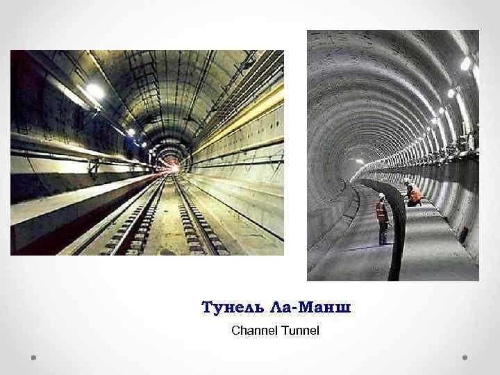 Тунель Ла-Манш Channel Tunnel