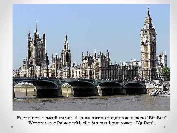 Вестмінстерський палац зі знаменитою годинною вежею