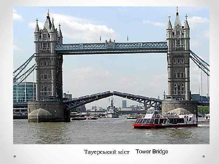 Тауерський міст Tower Bridge