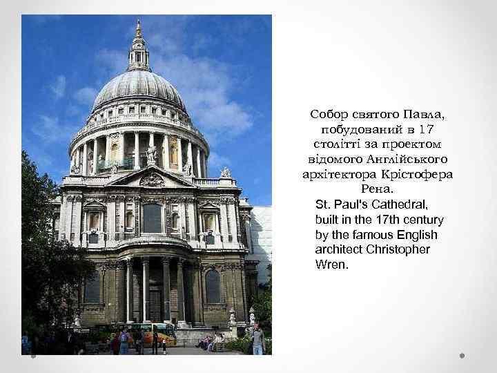 Собор святого Павла, побудований в 17 столітті за проектом відомого Англійського архітектора Крістофера Рена.