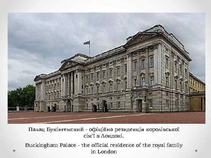 Палац Букінгемский - офіційна резиденція королівської сім'ї в Лондоні. Buckingham Palace - the official