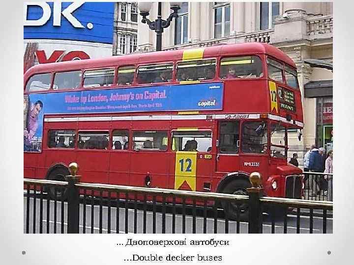 . . . Двоповерхові автобуси …Double decker buses