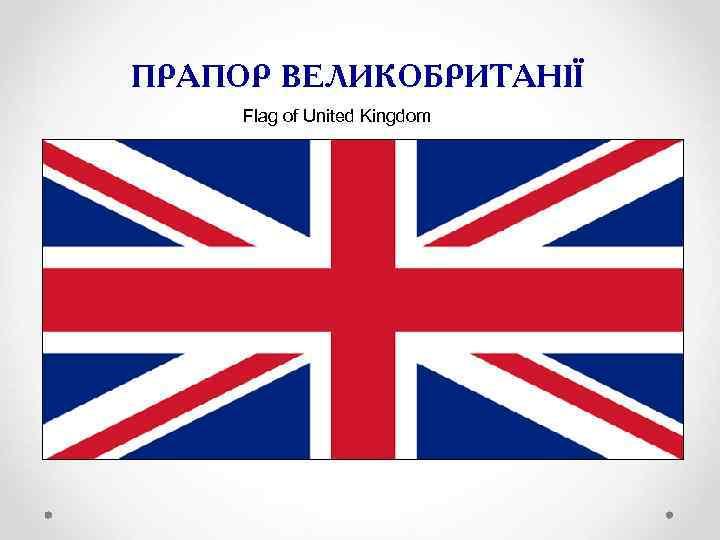 ПРАПОР ВЕЛИКОБРИТАНІЇ Flag of United Kingdom