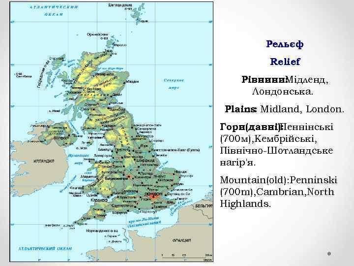 Рельєф Relief Рівнини: ідленд, М Лондонська. Plains: Midland, London. Гори(давні): Пеннінські (700 м), Кембрійські,