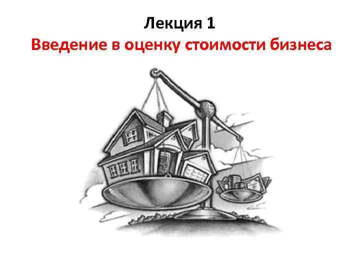 Лекция 1 Введение в оценку стоимости бизнеса