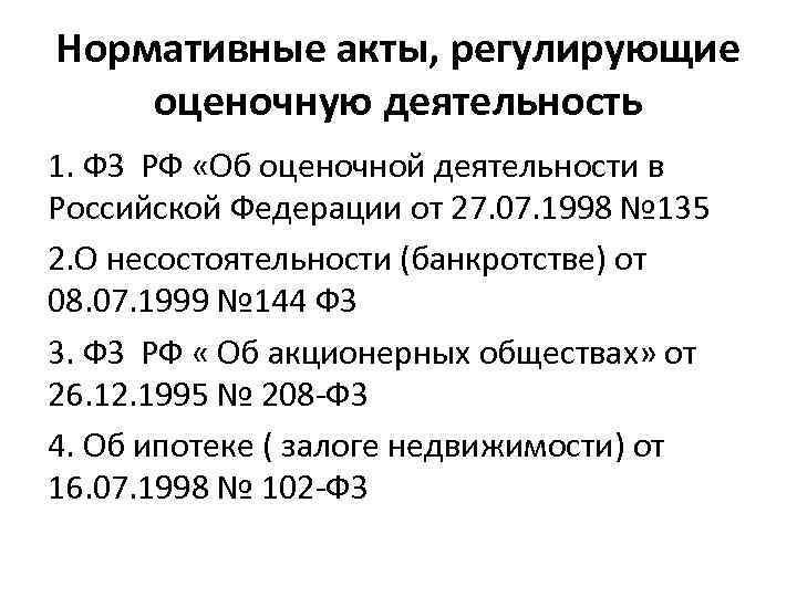 Нормативные акты, регулирующие оценочную деятельность 1. ФЗ РФ «Об оценочной деятельности в Российской Федерации