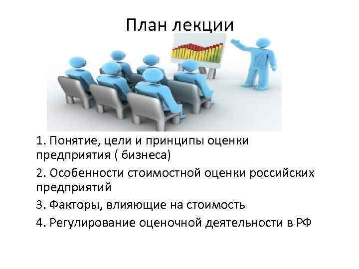 План лекции 1. Понятие, цели и принципы оценки предприятия ( бизнеса) 2. Особенности стоимостной