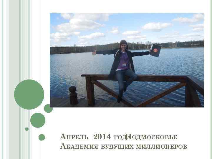АПРЕЛЬ 2014 ГОДА ОДМОСКОВЬЕ П АКАДЕМИЯ БУДУЩИХ МИЛЛИОНЕРОВ