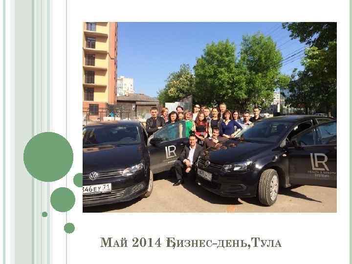 МАЙ 2014 Г, ИЗНЕС-ДЕНЬ, ТУЛА Б