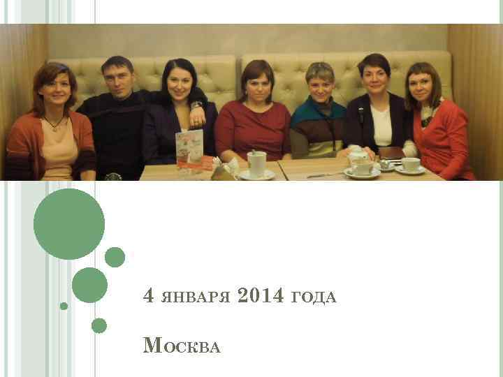4 ЯНВАРЯ 2014 ГОДА МОСКВА