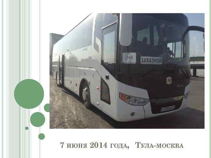 7 ИЮНЯ 2014 ГОДА, ТУЛА-МОСКВА