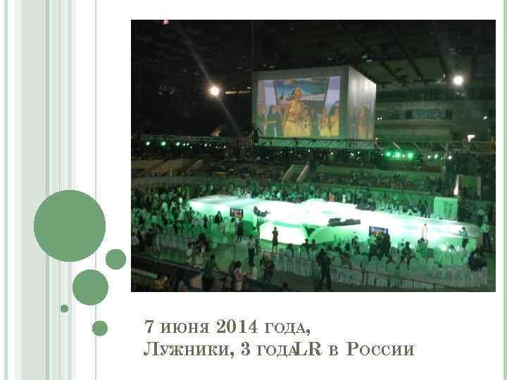 7 ИЮНЯ 2014 ГОДА, ЛУЖНИКИ, 3 ГОДА LR В РОССИИ