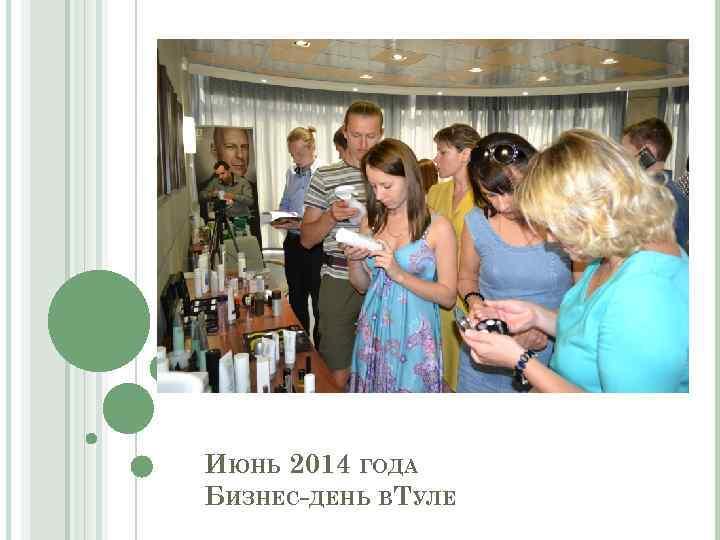 ИЮНЬ 2014 ГОДА БИЗНЕС-ДЕНЬ ВТУЛЕ