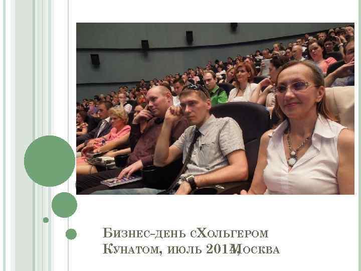 БИЗНЕС-ДЕНЬ СХОЛЬГЕРОМ КУНАТОМ, ИЮЛЬ 2014, ОСКВА М