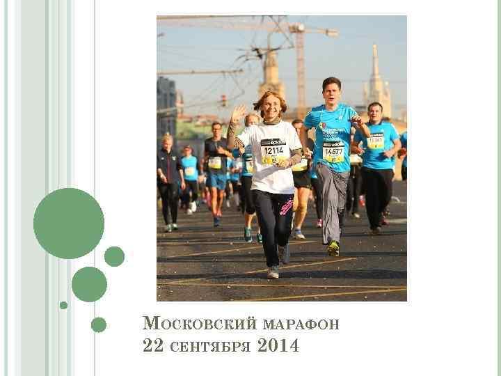 МОСКОВСКИЙ МАРАФОН 22 СЕНТЯБРЯ 2014