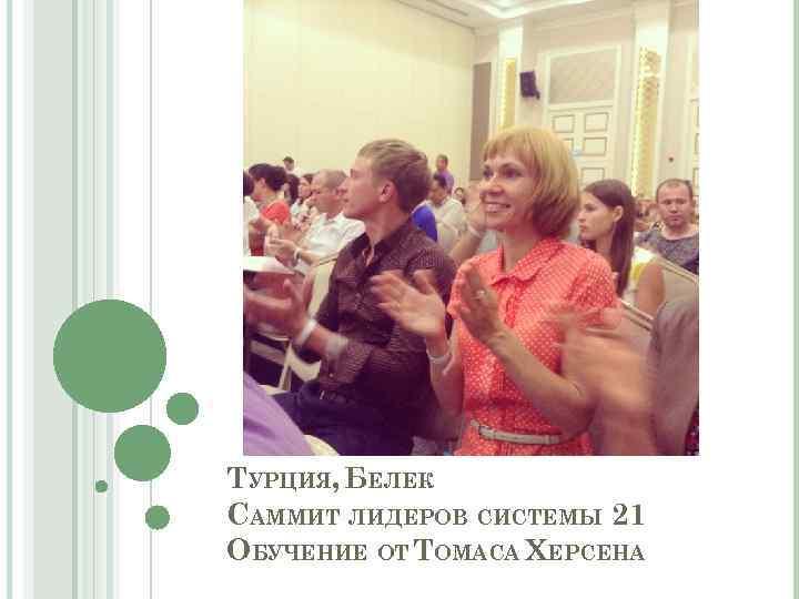 ТУРЦИЯ, БЕЛЕК САММИТ ЛИДЕРОВ СИСТЕМЫ 21 ОБУЧЕНИЕ ОТ ТОМАСА ХЕРСЕНА