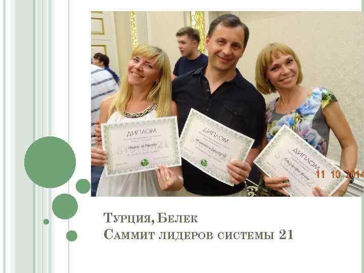 ТУРЦИЯ, БЕЛЕК САММИТ ЛИДЕРОВ СИСТЕМЫ 21