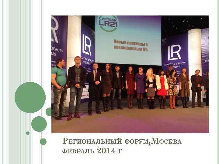 РЕГИОНАЛЬНЫЙ ФОРУМ, МОСКВА ФЕВРАЛЬ 2014 Г