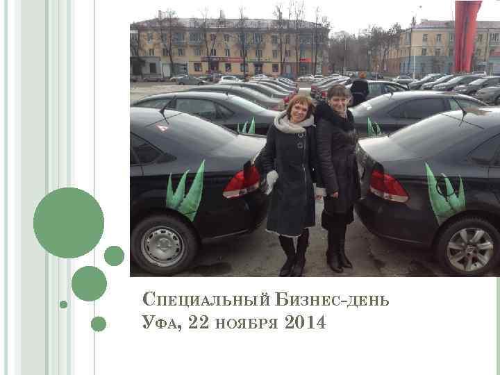 СПЕЦИАЛЬНЫЙ БИЗНЕС-ДЕНЬ УФА, 22 НОЯБРЯ 2014