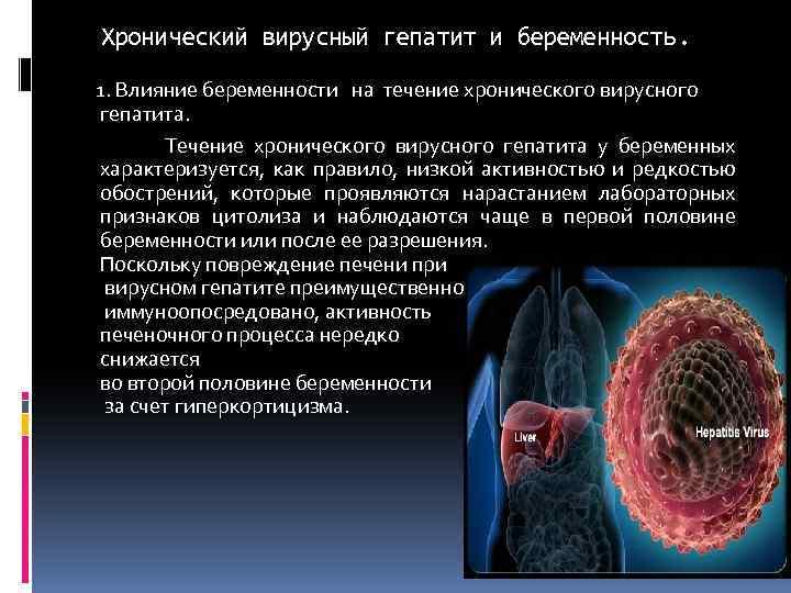 Особенности течения вирусного гепатита е у беременных 108