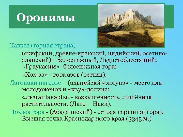 Оронимы Кавказ (горная страна) (скифский, древне-иракский, индийский, осетиноаланский) –Белоснежный, Льдистоблестящий; «Граукасим» - белоснежная гора;