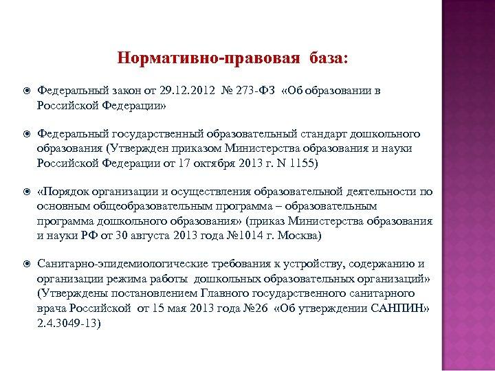 Нормативно-правовая база: Федеральный закон от 29. 12. 2012 № 273 -ФЗ «Об образовании в