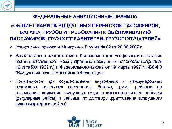Закон кз о пассажирских перевозках аренда спецтехники амурская область