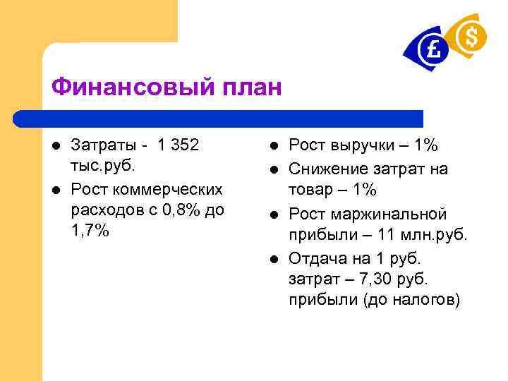 Финансовый план l l Затраты - 1 352 тыс. руб. Рост коммерческих расходов с