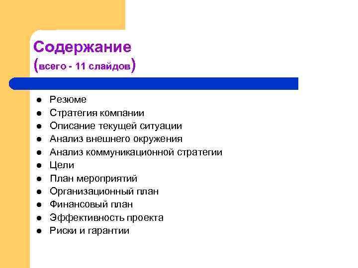 Содержание (всего - 11 слайдов) l l l Резюме Стратегия компании Описание текущей ситуации