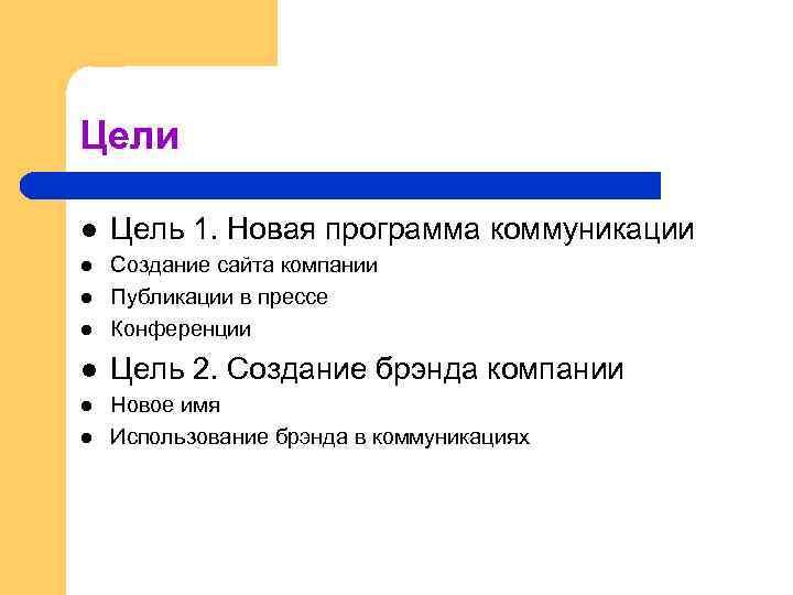 Цели l Цель 1. Новая программа коммуникации l l Создание сайта компании Публикации в
