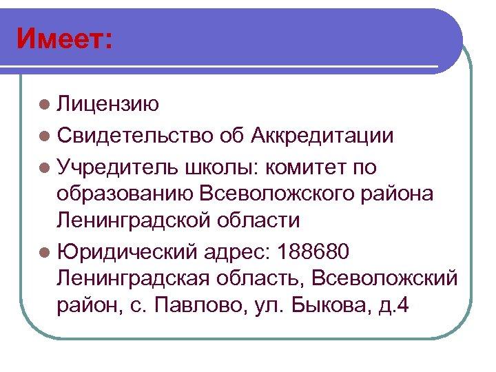 Имеет: l Лицензию l Свидетельство об Аккредитации l Учредитель школы: комитет по образованию Всеволожского