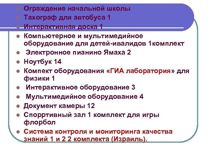 l l l Ограждение начальной школы Тахограф для автобуса 1 Интерактивная доска 1 Компьютерное