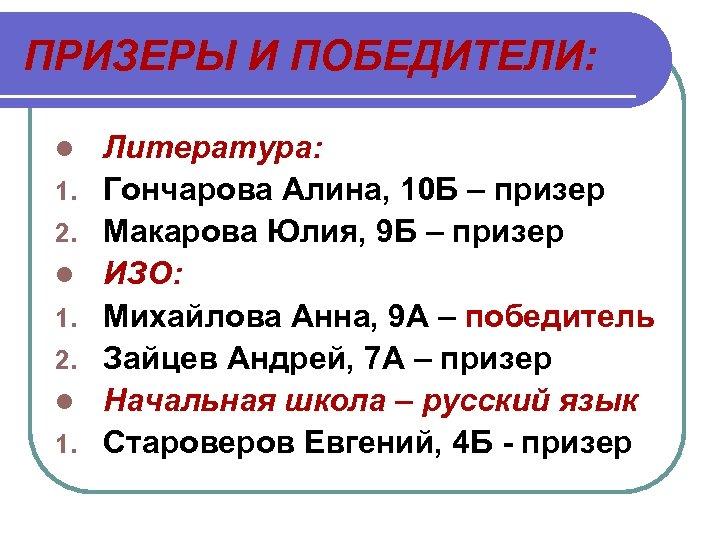 ПРИЗЕРЫ И ПОБЕДИТЕЛИ: l 1. 2. l 1. Литература: Гончарова Алина, 10 Б –