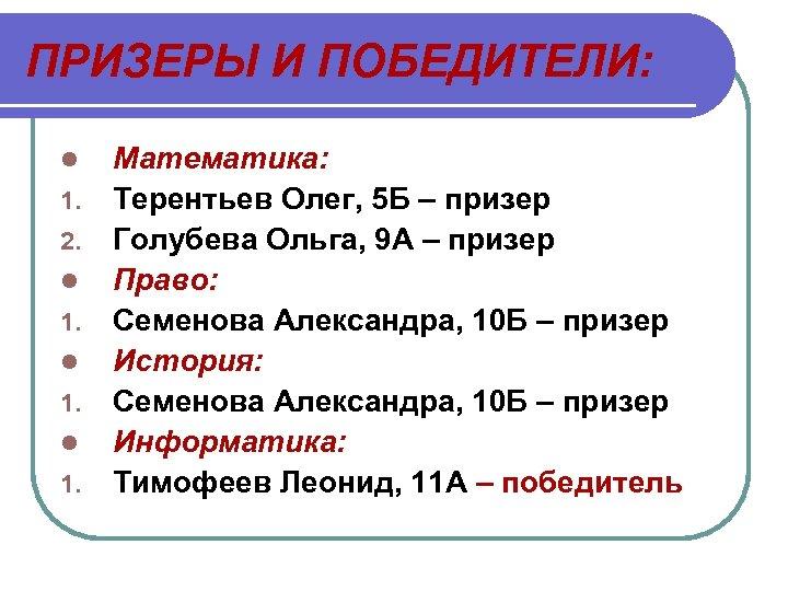 ПРИЗЕРЫ И ПОБЕДИТЕЛИ: l 1. 2. l 1. Математика: Терентьев Олег, 5 Б –