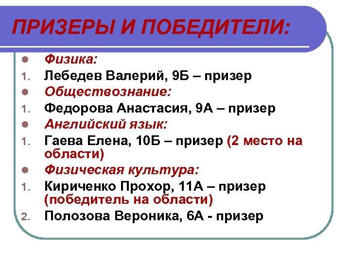 ПРИЗЕРЫ И ПОБЕДИТЕЛИ: l 1. 2. Физика: Лебедев Валерий, 9 Б – призер Обществознание: