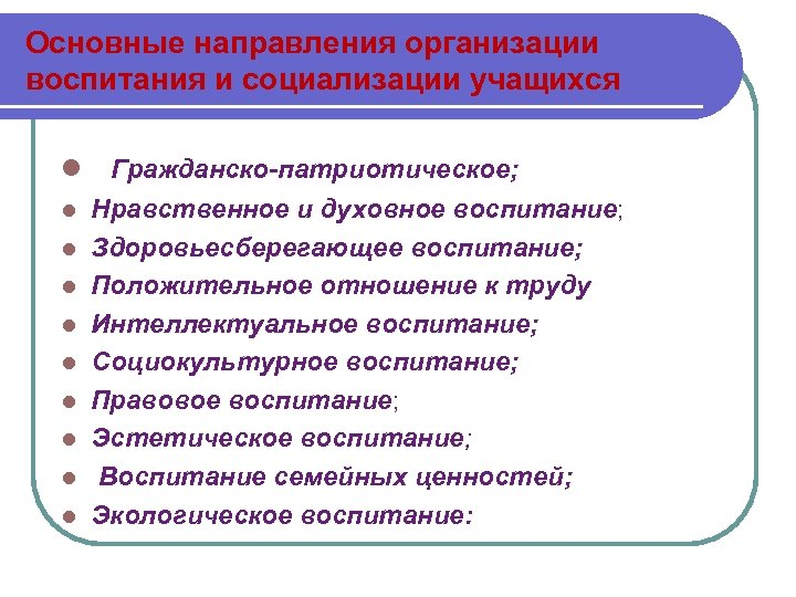 Основные направления организации воспитания и социализации учащихся l Гражданско-патриотическое; l l l l l